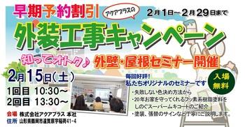 2019.次世代住宅ポイント説明会_01.jpg