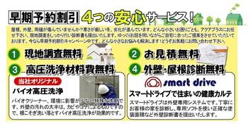 2019.次世代住宅ポイント説明会_03.jpg